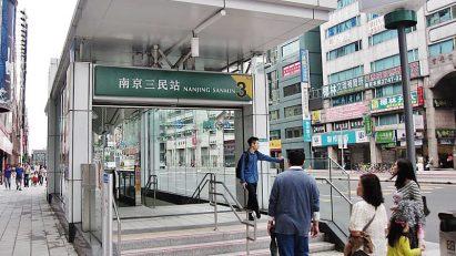 台北大眾捷運 松山線三民站新建工程