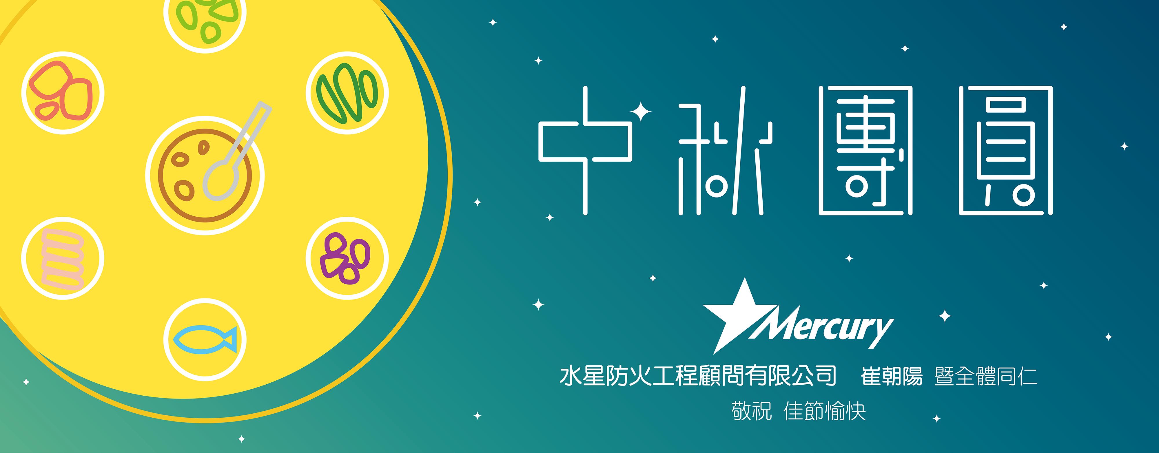 中秋2-2-官網尺寸-01-4000x1564