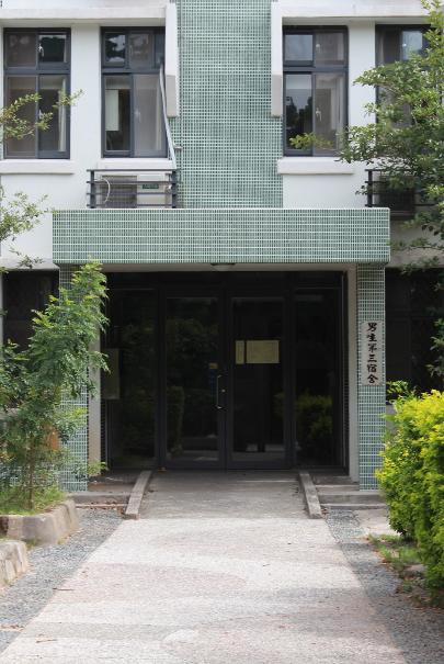 國立中央大學男三舍改善工程
